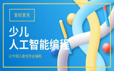 北京海淀黄庄童程童美少儿人工智能编程