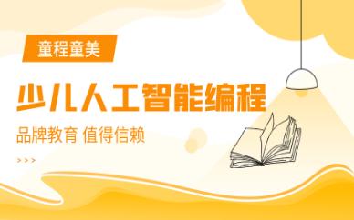 上海闵行童程童美少儿人工智能编程