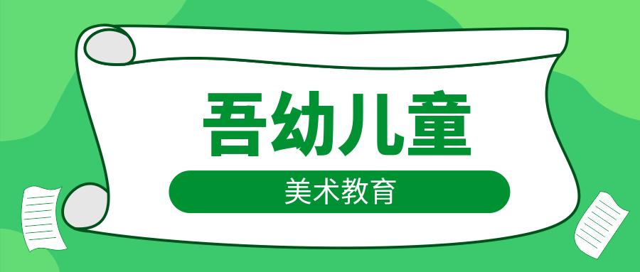 镇江吾幼儿童美术培训
