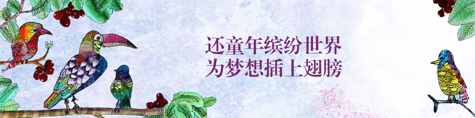 缤纷鸟美术教育贵州贵阳校区