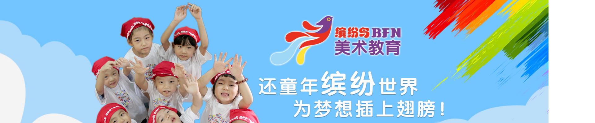 缤纷鸟美术教育郴州苏仙校区