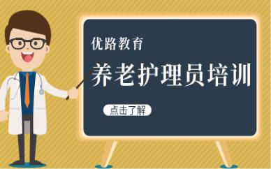 潍坊优路养老护理员培训课程