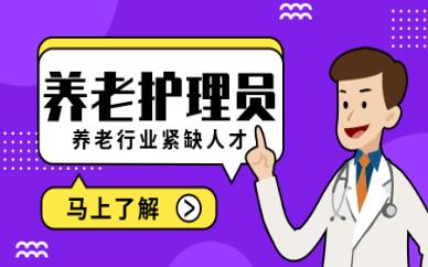 阳泉优路养老护理员培训课程