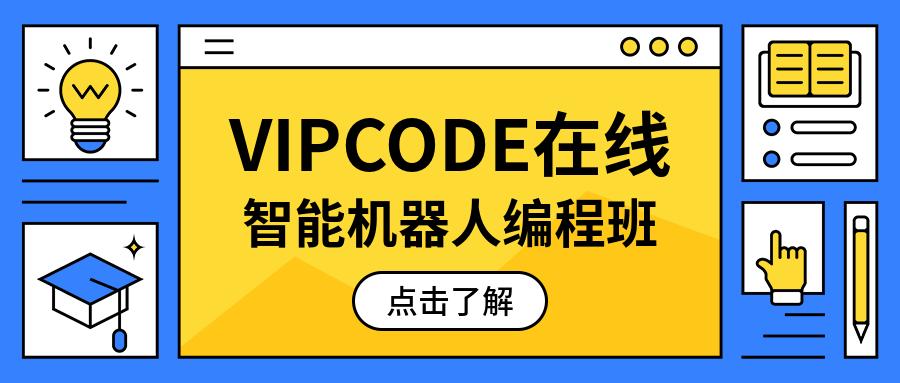 兰州VIPCODE在线智能机器人编程班