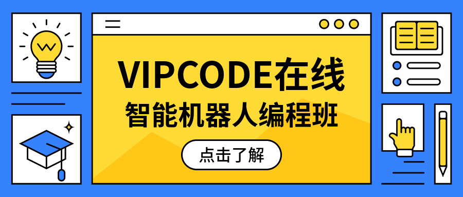 天津VIPCODE在线智能机器人编程班