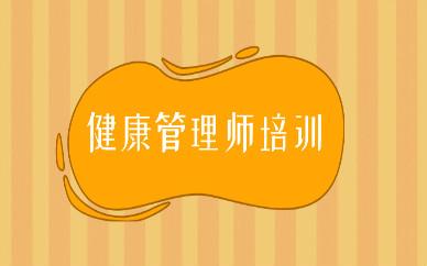 安庆健康管理师培训收费标准