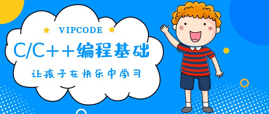 拉萨VIPCODE少儿C/C++编程基础培训班