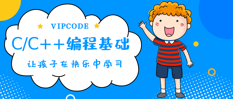 银川VIPCODE少儿C/C++编程基础培训班