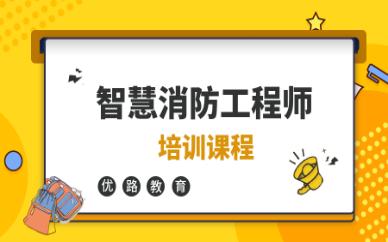 济宁优路智慧消防工程师培训班