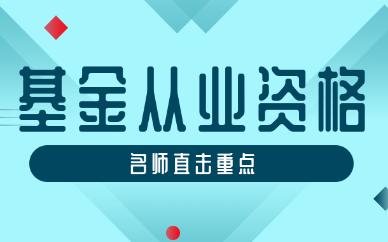 北京朝阳高顿基金从业资格培训