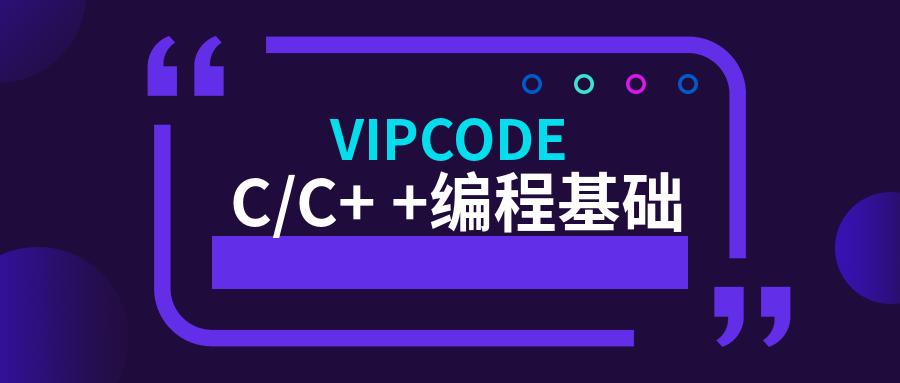 天津VIPCODE少儿C/C++编程基础培训班