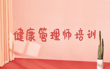 广元健康管理师培训哪个机构好