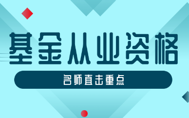 成都锦江高顿基金从业资格培训
