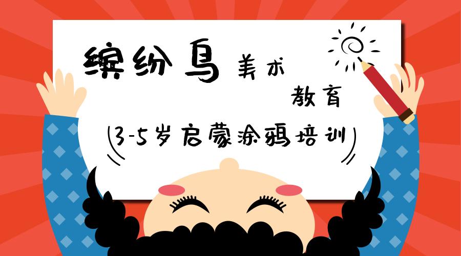 抚州东乡缤纷鸟3-5岁启蒙涂鸦美术培训