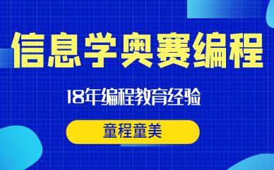 北京长楹天街童程童美信息学奥赛编程