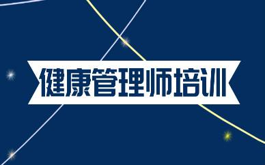 广州健康管理师报考条件_报名费多少