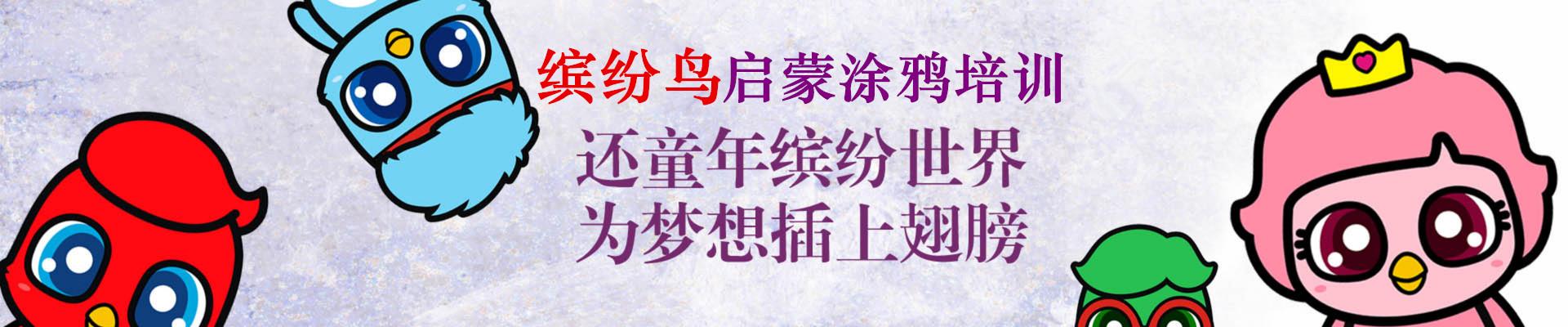 缤纷鸟美术教育衡阳祁东县校区