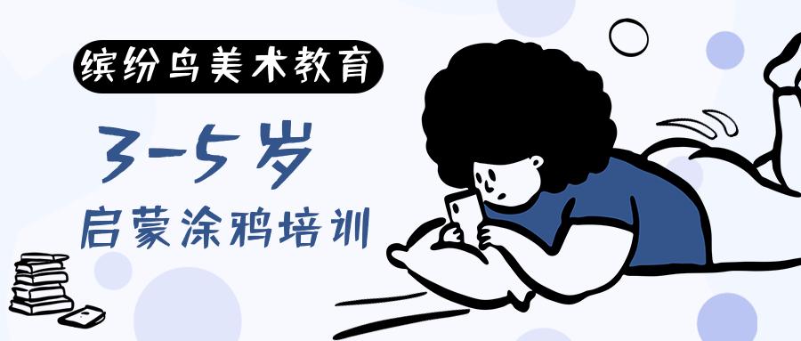 郴州苏仙缤纷鸟3-5岁启蒙涂鸦美术培训