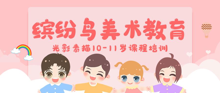 北京朝阳区龙湖光影素描10-11岁课程