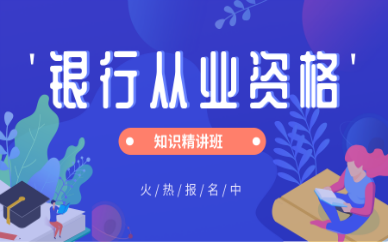 武汉东湖高顿银行从业资格培训