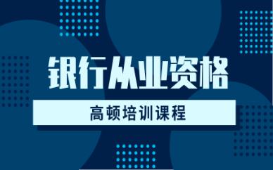 南昌江财蛟桥高顿银行从业资格培训课程