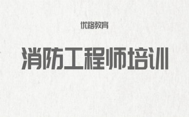 北京优路消防工程师培训班靠谱吗