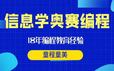 广州黄埔童程童美信息学奥赛编程