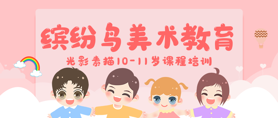 贵州贵阳缤纷鸟光影素描10-11岁课程