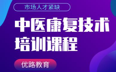 丹东优路中医康复技术课程