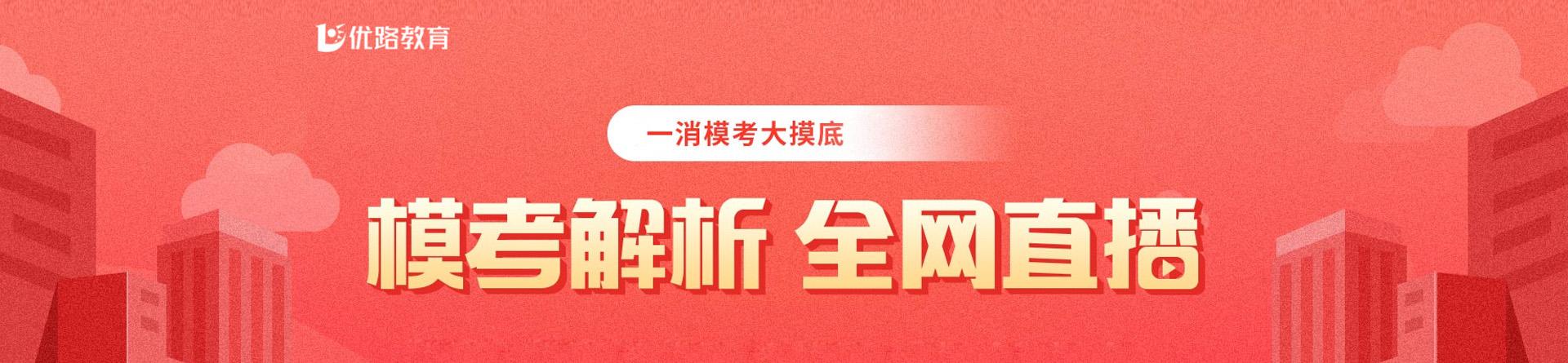 武汉江汉优路教育培训学校