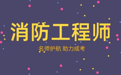 武汉江汉消防工程师培训课程价格是多少钱