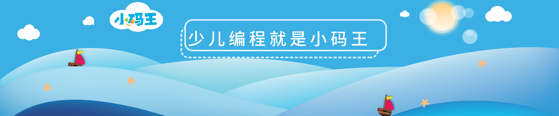 青岛市北新都心小码王少儿编程培训机构