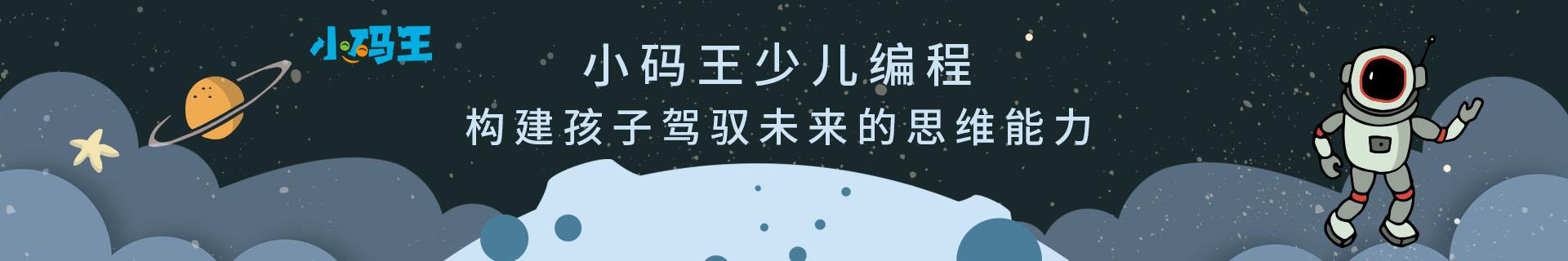 杭州深蓝广场小码王少儿编程培训机构