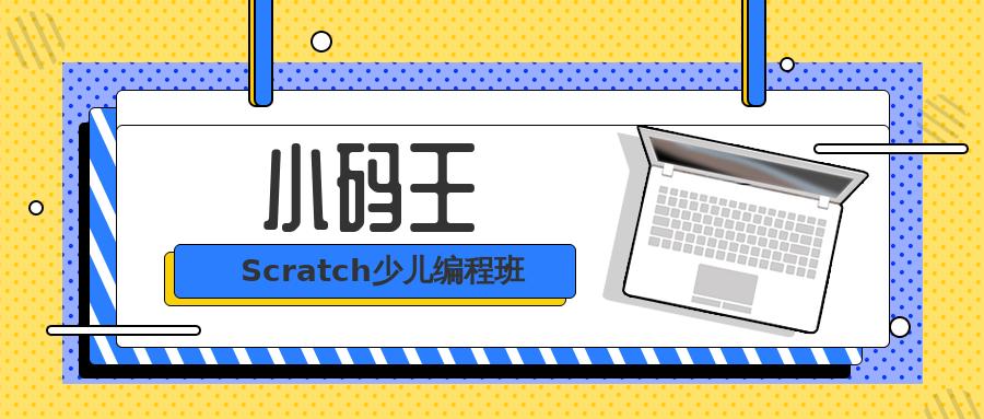 重庆龙湖时代小码王Scratch少儿编程班