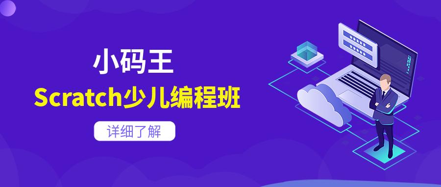 贵阳万科印象城小码王Scratch少儿编程班