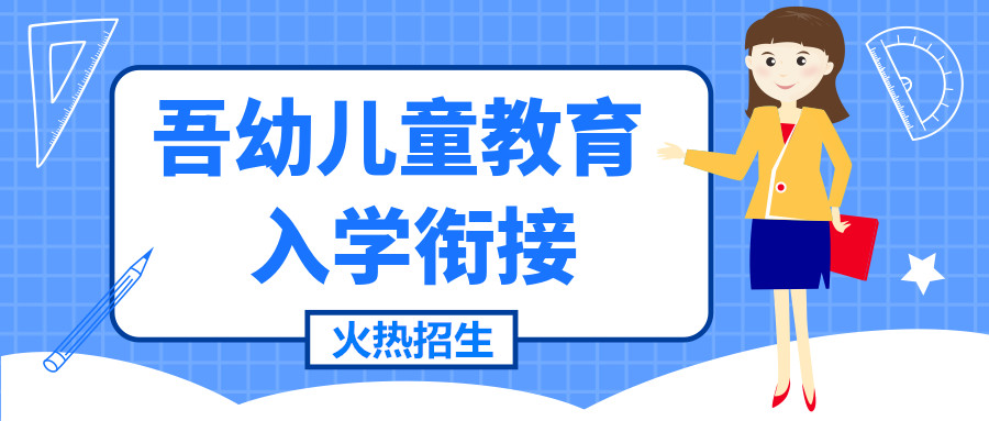 石狮金王中心吾幼儿童入学衔接班