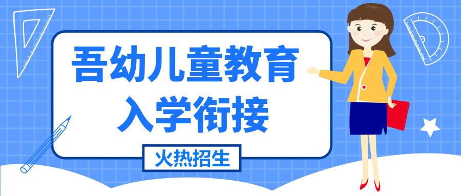 南昌绿地缤纷城中心吾幼儿童入学衔接班