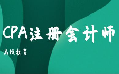 上海松江注册会计培训机构哪家可靠?