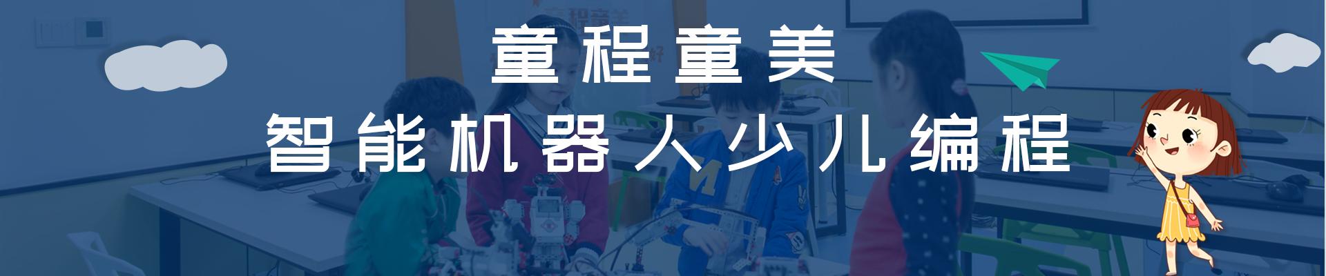 广州万胜围童程童美少儿编程培训