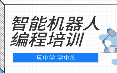 广州万胜围童程童美乐高智能机器人编程