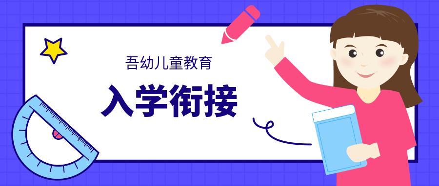 福州世纪城吾幼儿童入学衔接班