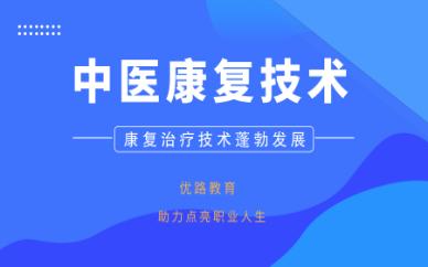 青岛黄岛优路中医康复技术培训班