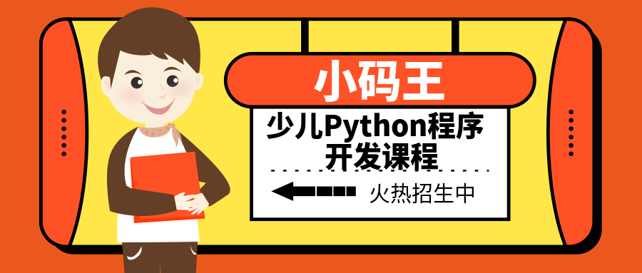 北京常营天阳小码王少儿Python程序开发课程班