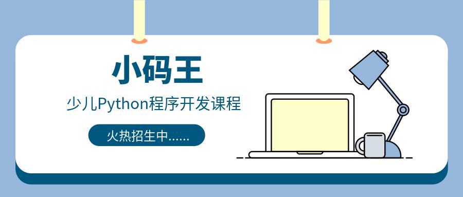 广州北京路小码王少儿Python程序开发课程班