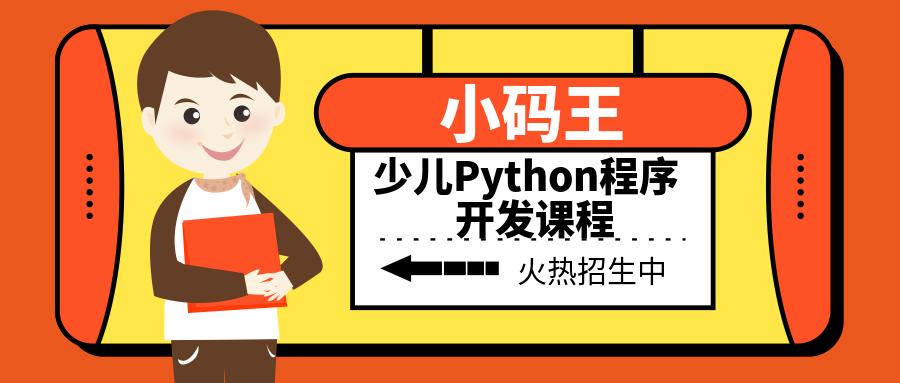 青岛市南海航万邦小码王少儿Python程序开发课程班