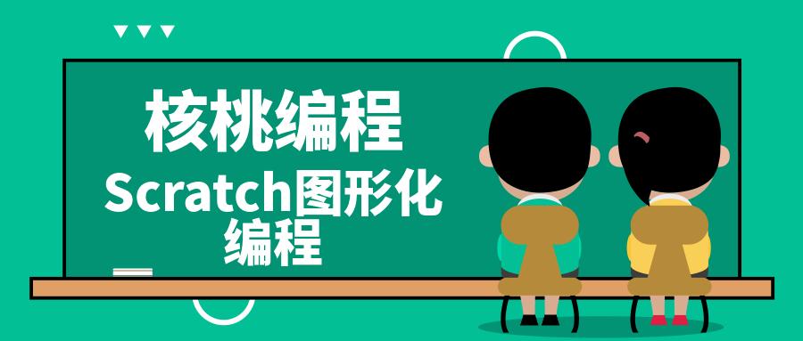 西宁核桃Scratch图形化少儿编程班