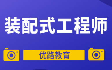 天津塘沽优路装配式工程师培训班