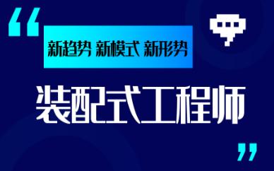 锦州优路装配式工程师培训班
