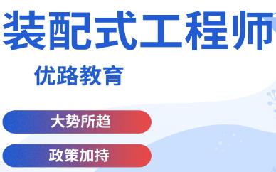 安庆优路装配式工程师培训班