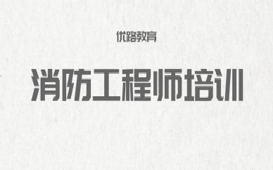 上海虹口消防工程师培训班课程价格贵不贵